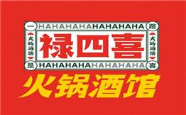 祿四喜火鍋酒館
