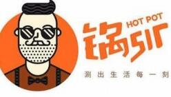锅sir火锅