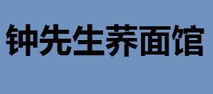 钟先生荞面馆