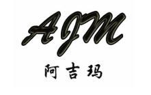 阿吉玛石锅拌饭