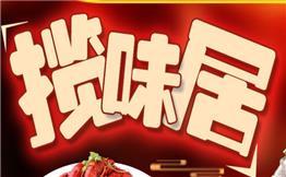 攬味居川湘菜