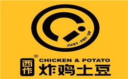 西作炸雞土豆