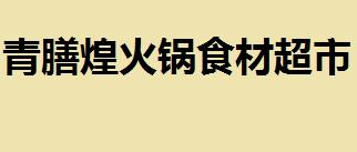 青膳煌火锅食材超市