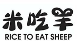 米吃羊火锅食材超市