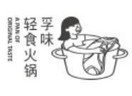 孚味轻食火锅