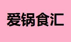 爱锅食汇火锅烧烤食材超市