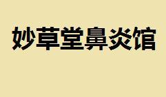 妙草堂鼻炎館