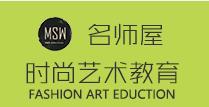 名師屋時尚藝術教育