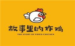故事里的炸雞