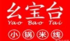 幺宝台小锅米线