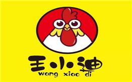 王小迪鐵板熏雞架