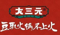 大三元豆乳火鍋