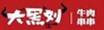 大黑劉牛肉串串