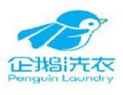 企鵝共享洗衣機