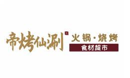 帝烤仙涮火锅烧烤食材超市
