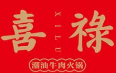 喜祿潮汕牛肉火鍋