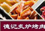 德記炙爐烤肉