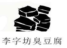李字坊臭豆腐