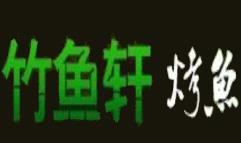 竹鱼轩干锅烤鱼