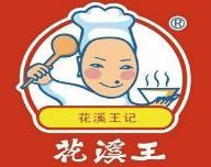 花溪王記牛肉粉