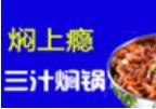 燜上癮三汁燜鍋