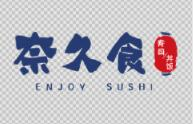 奈久食壽司