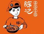 陳記麻辣香鍋