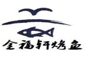 金福軒烤魚
