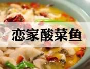 戀家酸菜魚