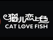 猫儿恋上鱼