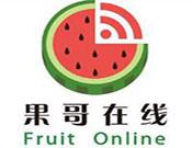 果哥在线水果