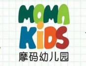 MOMAKIDS国际双语幼儿园