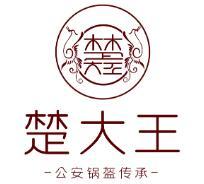 楚大王鍋盔