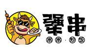 犟串炒飯串串