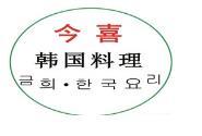 今喜韓國料理