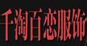 千淘百恋服饰