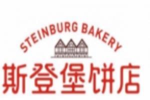 斯登堡饼店