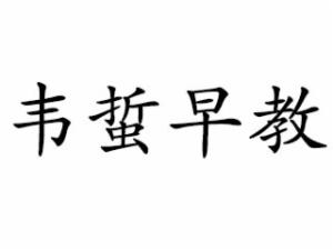 韋蜇早教中心
