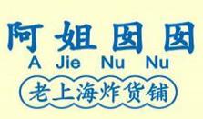 阿姐囡囡老上海炸货铺