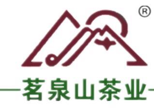 都匀茗泉山茶业