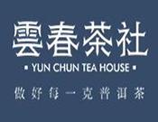 景谷云春茶叶