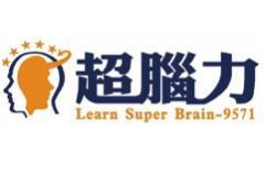 超脑力国际训练机构