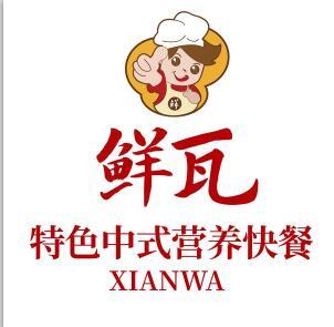 鲜瓦中式营养快餐