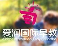 爱润国际早教
