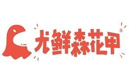 尤鲜森花甲