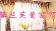 馨蘭芙曼窗簾