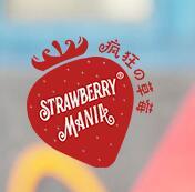 瘋狂的草莓