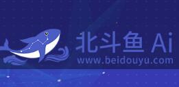 北斗魚Ai智能教育