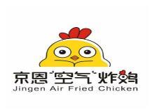 京恩空气炸鸡