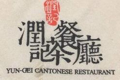 潤記茶餐廳